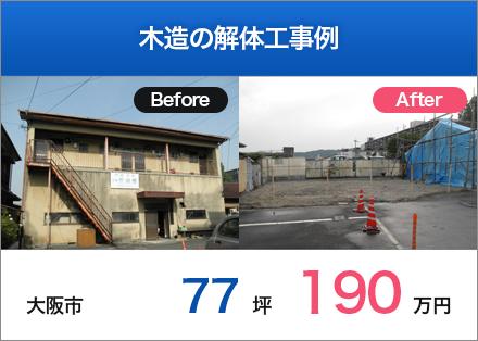 木造の解体工事例 大阪市 77坪 190万
