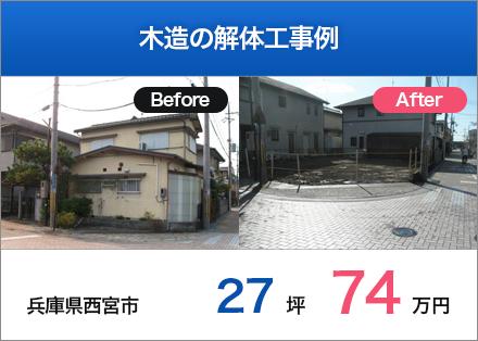 木造の解体工事例 兵庫県西宮市 27坪 74万