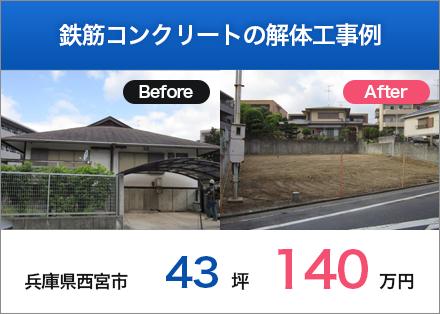 鉄筋コンクリートの解体工事例 兵庫県西宮市 43坪 140万