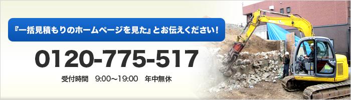 『一括見積もりのホームページを見た』とお伝えください!0120-775-517 受付時間 9:00〜19:00 年中無休