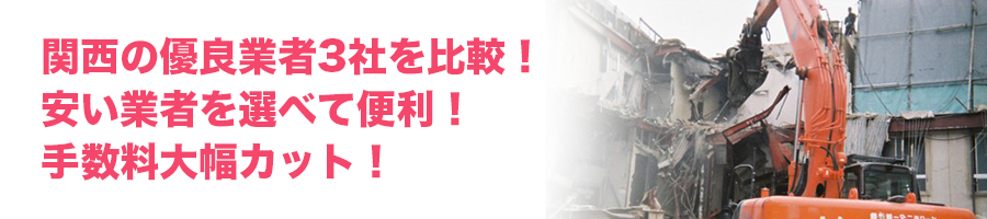 関西の優良業者3社を比較!安い業者を選べて便利!手数料大幅カット!