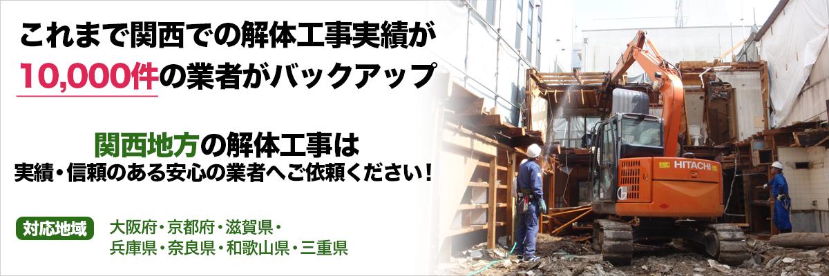 これまで関西での解体工事実績が10,000件の業者がバックアップ 関西地方の解体工事は実績・信頼のある安心の業者へご依頼ください!